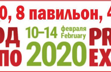 приглашение2020сайт